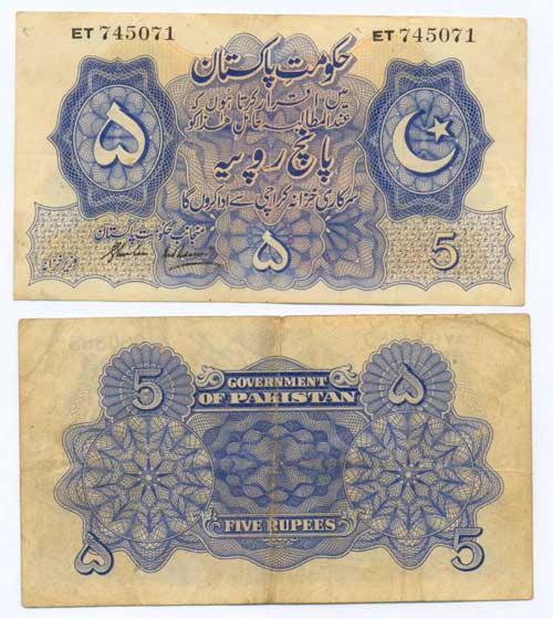 Old Currency of India & Pakistan 08