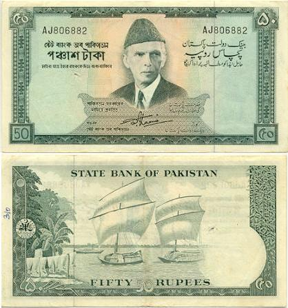 Old Currency of India & Pakistan 09