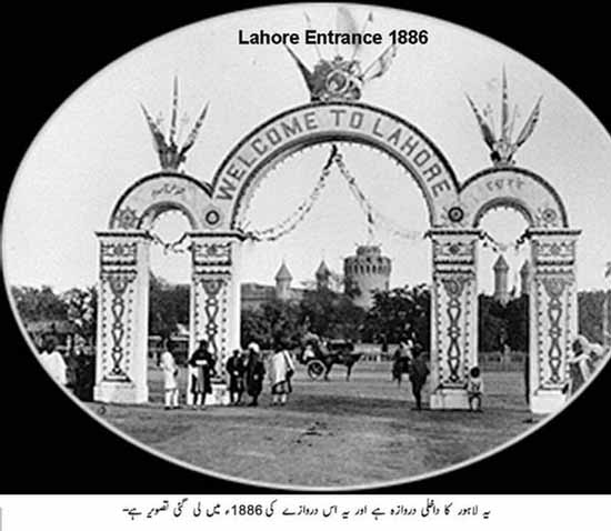 Lahore Entrance Gate (Photo of 1886)