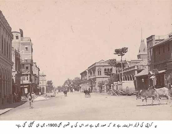 Farir Street, Sadar, Karachi (Photo of 1900)